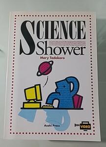 サイエンス・シャワー ービデオで見る科学の世界ー テキスト