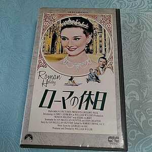 ローマの休日 オードリー.ヘプバーン VHS ヴィンテージ 家庭保管の美品 不朽の名作 コレクション 今や珍品 ビクタービデオ真正品