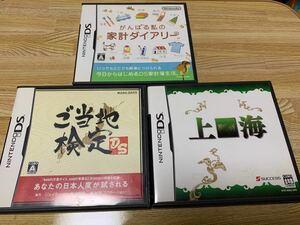 任天堂 DS ソフトセット