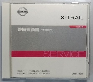 エクストレイル (T30型系車) 整備要領書(改訂版3) 平成16年3月(2004年) X-TRAIL 開封品・即決・送料無料・画像多め 管理№ 2115