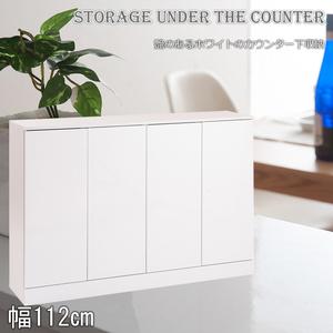 FY-0044 FY-0045 FY-0046 キッチンシリーズFace カウンター下収納 扉幅112 造り付けの様なスッキリした収納庫 扉幅112
