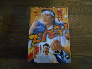 [DVD] スシ王子! DVD-BOX   堂本光一, 中丸雄一, 成宮寛貴, 柏木由紀子, 西村雅彦