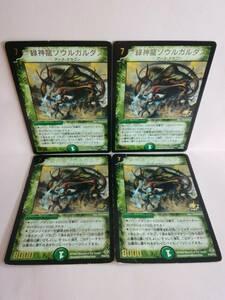 緑神龍ソウルガルダス P20/Y3 デュエルマスターズ 4枚セット