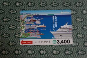 【使用済みカード】 西鉄バスカード 1999年博多港開港100年
