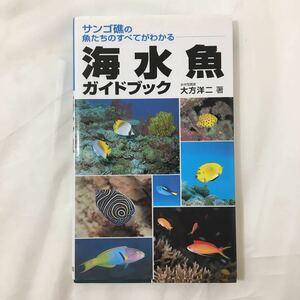 zaa-024★海水魚ガイドブック―サンゴ礁の魚たちのすべてがわかる  大方 洋二 (著)(日本語) 単行本 1998/7/1