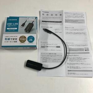 I・O DATA USB→LAN 変換アダプター タイプC