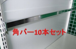 オカムラ製・角バー10本セット/ブラケットD3cm W900 システム什器用■Y-313 (10)