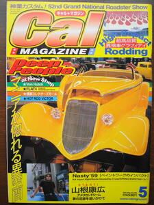 Cal MAGAZINE キャル★マガジン 2001.5 Vol.106