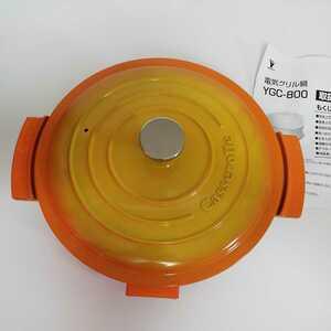 電気グリル鍋 Casserolle YGC800