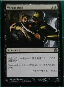 MTG マジック・ザ・ギャザリング 究極の価格 (アンコモン) ラヴニカへの回帰 日本語版 1枚 同梱可
