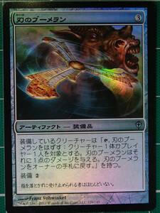 MTG マジック・ザ・ギャザリング 刃のブーメラン foil  (アンコモン) ワールドウェイク 日本語版 1枚 同梱可