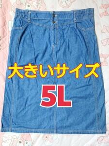 5L 大きいサイズ レディース ロングスカート デニムスカート