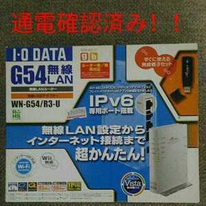 ★アイオーデータ★ 無線LANルーター 無線USBアダプター 格安!送料無料!