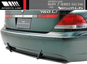 【M's】E65 E66 BMW 7シリーズ 前期用(2001y-2005y)WALD SPORTS LINE リアスカート(ハーフタイプ)//FRP製 735i 745i 745Li 760Li