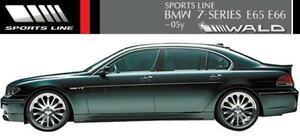 【M's】BMW E65 E66 7シリーズ 前期用(2001y-2005y)WALD SPORTS LINE サイドステップ(左右)//735i 745i 745Li 760Li FRP製 ヴァルド