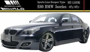 【M's】BMW E60 5シリーズ セダン(-2007y/2007y-)WALD SPORTS LINE バンパータイプ エアロキット 2点(F+R)//FRP製 ヴァルド バルド