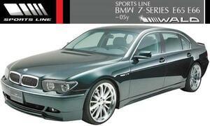 【M's】E65 E66 BMW 7シリーズ 前期用(2001y-2005y)WALD SPORTS LINE ハーフタイプ エアロキット 3点/FRP製 エアロ 735i 745i 745Li 760Li