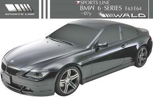【M's】E63 E64 BMW 630i 645i 650i(-07y)WALD フルエアロ 3点/フロントスポイラー/サイドステップ 左右/ リアスカート (※ 2ピース)