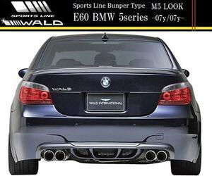 【M's】BMW E60 5シリーズ(-2007y/2007y-)WALD SPORTS LINE リアバンパースポイラー(ネット別売)//セダン FRP製 ヴァルド バルド