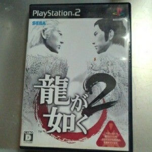 プレステ2 龍が如く2 PlayStation2 SEGA プレステ2 プレイステーション2 ゲームソフト 激レア セガゲームス アクション プレステソフト