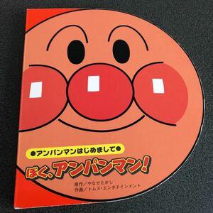 ぼく、アンパンマン! 399円!!