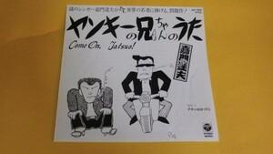 【EP】 Yanjo Tatsuo / Yankee brother's song / Atashi AH 358