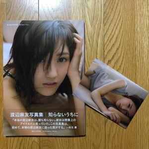 渡辺麻友 写真集 知らないうちに ポストカード付