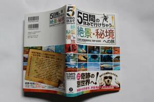 絶景・秘境への旅「5日間の休みで行けちゃう! 絶景・秘境への旅」A-Works