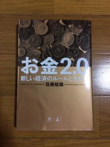 お金2.0 佐藤航陽