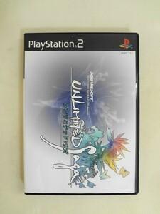 送料無料 即決 ソニー sony プレイステーション2 PS2 プレステ2 アンリミテッド サガ RPG スクウェア シリーズ レトロ ゲーム ソフト a830