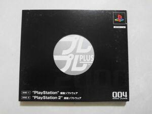 送料無料 即決 ソニー sony プレイステーション PS 2 プレステ PS先取り情報CD‐ROM プレプレ PLUS 004 会員 特典 シリーズ ゲーム a773