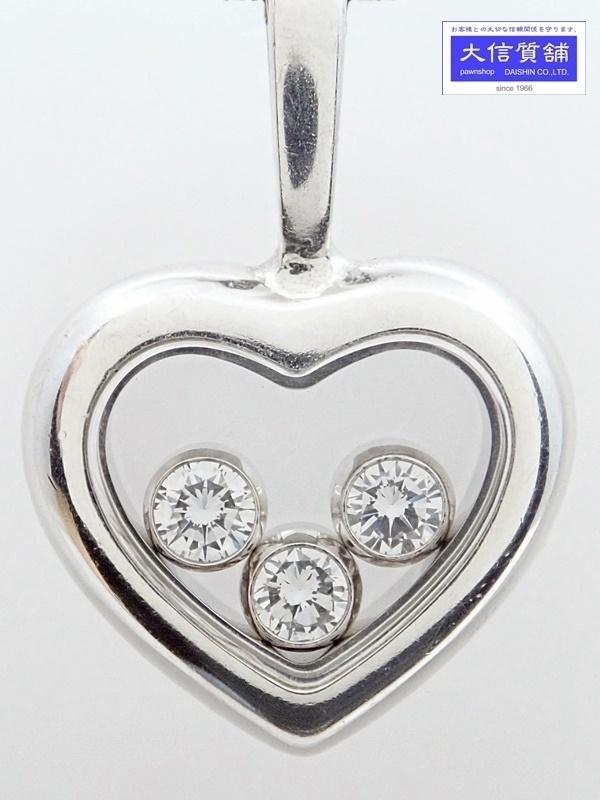 CHOPARD ショパール 750WG ハッピーダイヤモンド 3Pダイヤ ペンダントトップ 79/4611 3.3g 中古B+ 【送料無料】 C-7825