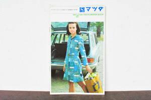 MAZDA / 車 / パンフレット / カタログ / 資料 / 旧車 / マツダ / 1967年 / 東京モーターショー