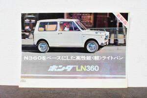 HONDA / ホンダLN360 / 車 / パンフレット / カタログ / 資料 / チラシ / 旧車 / ホンダ