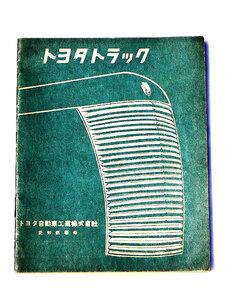 『トヨタトラック  愛知縣擧母 トヨタ自動車工業株式會社』 旧車カタログ パンフレット TOYOTA