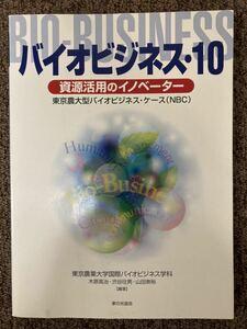 【 バイオビジネス10・資源活用のイノベーター 】/ 東京農業大学