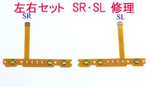 左右セット★スイッチ ジョイコン SR・SLボタン switch 修理 フレキ