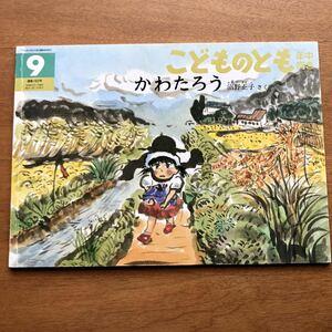 こどものとも かわたろう 162号 1999年 絶版 絵本 児童書 福音館 河童 カッパ