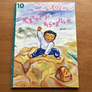 こどものとも やまのてっぺん そらのまんなか 427号 織茂恭子 1991年 初版 絶版 絵本 児童書 福音館 登山 山登り