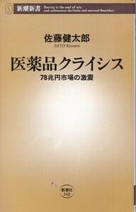 【医薬品クライシス 78兆円市場の激震】佐藤健太郎 新潮新書