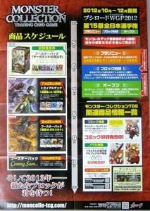非売品 モンスターコレクション 商品スケジュール ブシロード WGP2012 全日本選手権 告知ポスター 販促品 サイズ B2 #663