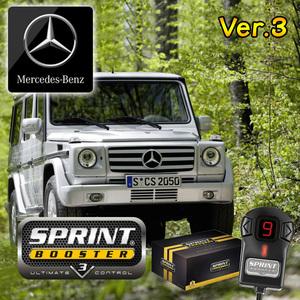 ベンツ Gクラス W463 ゲレンデ SPRINT BOOSTER スプリントブースター G320 G320L G500 G550 G55 G63 G65 RSBD451 Ver.3 新品 即日発送