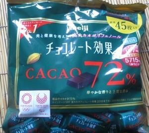 明治チョコレート効果72% 袋タイプ 切手可