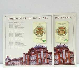 送料無料・匿名 未使用2枚セット 東京駅開業100周年記念Suica 限定 記念 JR スイカ 電子マネー プリペイドカード A027