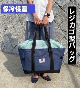 【新商品】レジカゴバッグ 保冷保温折りたたみ エコバッグ マイバッグネイビー色