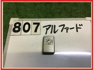 【送料無料】ANH25W アルファード G 前期 純正 スマートキー/キーレス/リモコンキー 両側パワスラ用 4ボタン