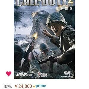 コール オブ デューティー 2 パソコンゲーム