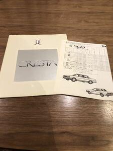 旧車 カタログ トヨタ クレスタ TOYOTA CRESTA 価格表付き 昭和59年10月 70系 GX71 SX70 LX70