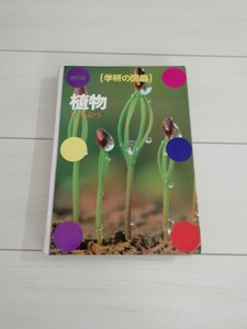 学研の図鑑 植物