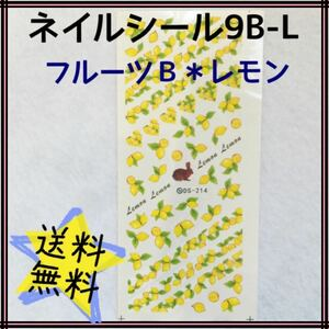 ネイル ウォーター シール レモン フルーツ 用品 パーツ チップ デコ